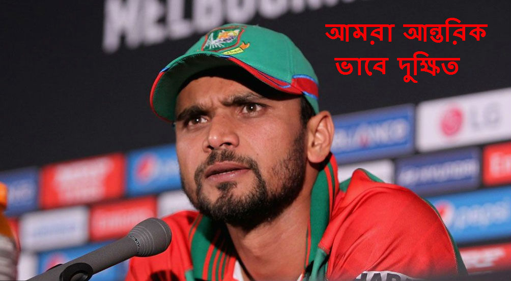 Mashrafe Mortaza - we are sorry
