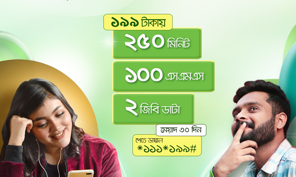 teletak combo 199 - 250 minutes 2GB data 100 sms 30 days validity